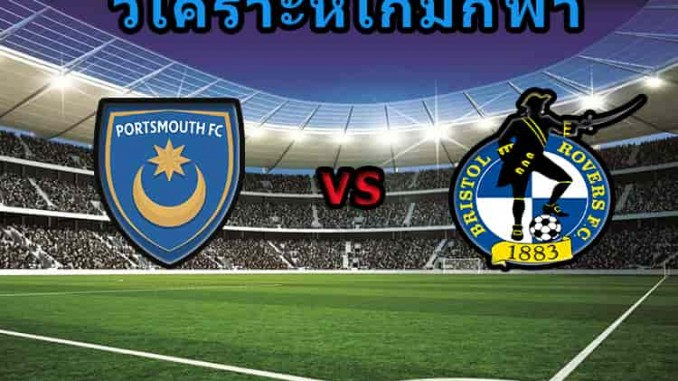 portsmouth-review-game