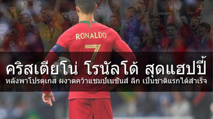 Coolest Ronaldo